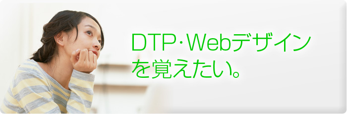 DTP・Webデザインを覚えたい